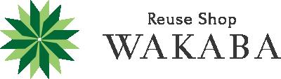 WAKABA 高価買取 ロゴ
