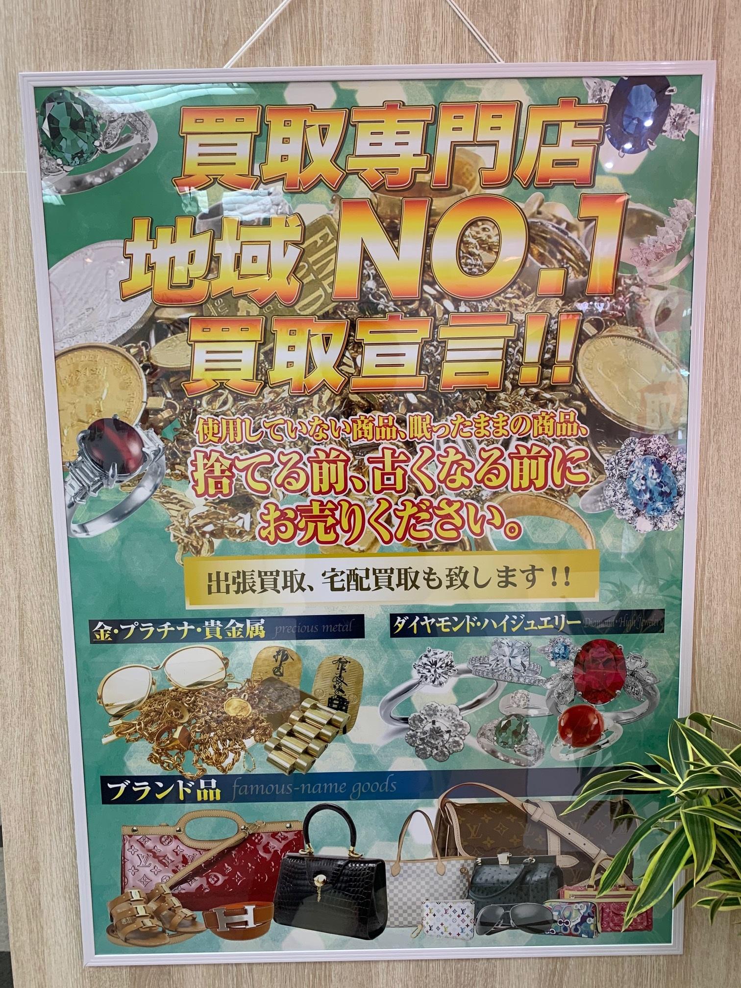 買取わかばイオン藤沢湘南ライフタウン店ボロボロのブランド品・貴金属・切手・古銭など、なんでも買取させて頂きます!