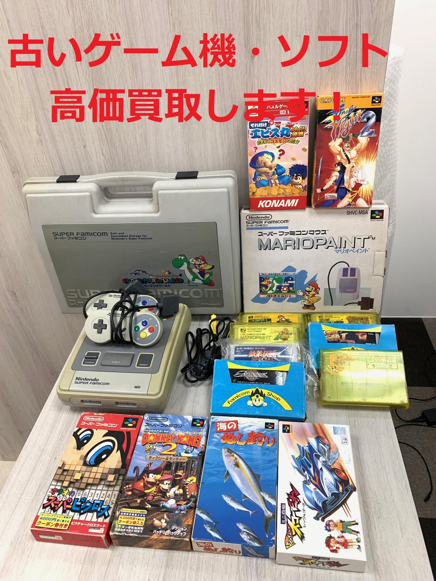 買取わかばイオン藤沢湘南ライフタウン店古いゲーム・ソフト高価買取させて頂きます!箱無し・付属品無い状態でも大大大歓迎です!!