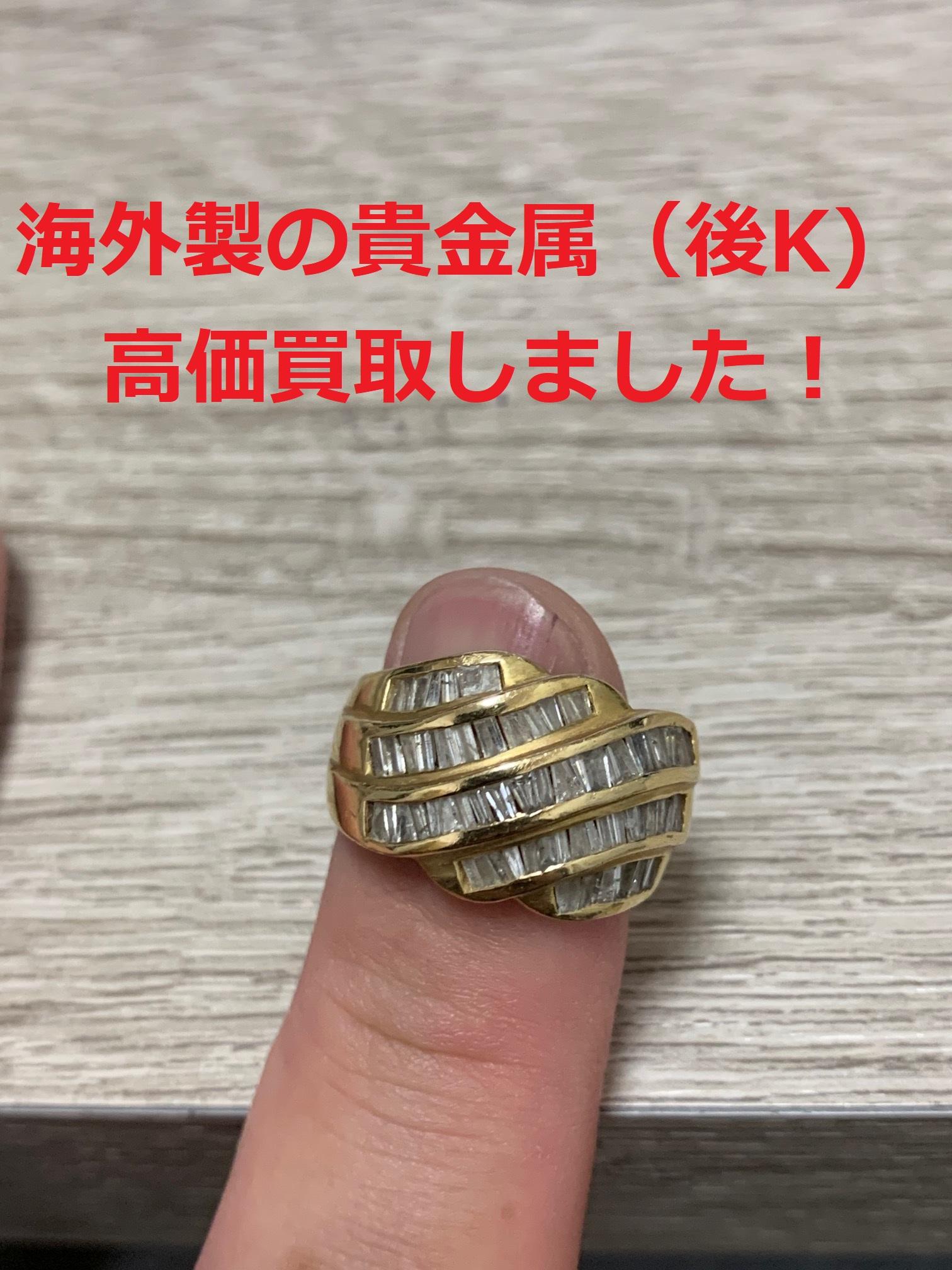 買取わかばイオン藤沢湘南ライフタウン店海外貴金属後Kダイヤ付きリング高価買取させて頂きました!メッキアクセサリーも大歓迎です!