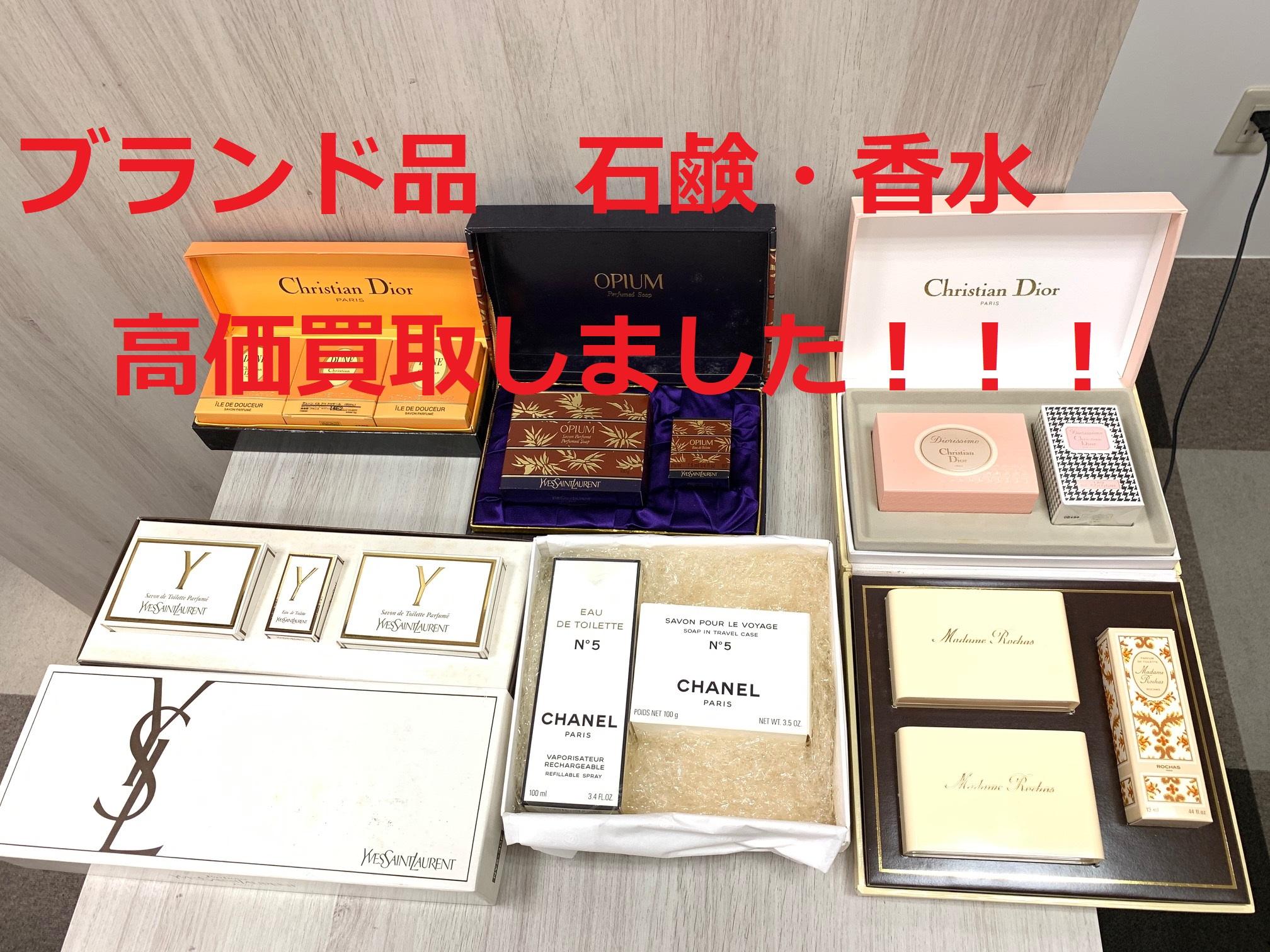 買取わかばイオン藤沢湘南ライフタウン店ブランド品香水・石鹸・化粧品高価買取させて頂きました!!使用品から未使用品まで幅広く買取ます!