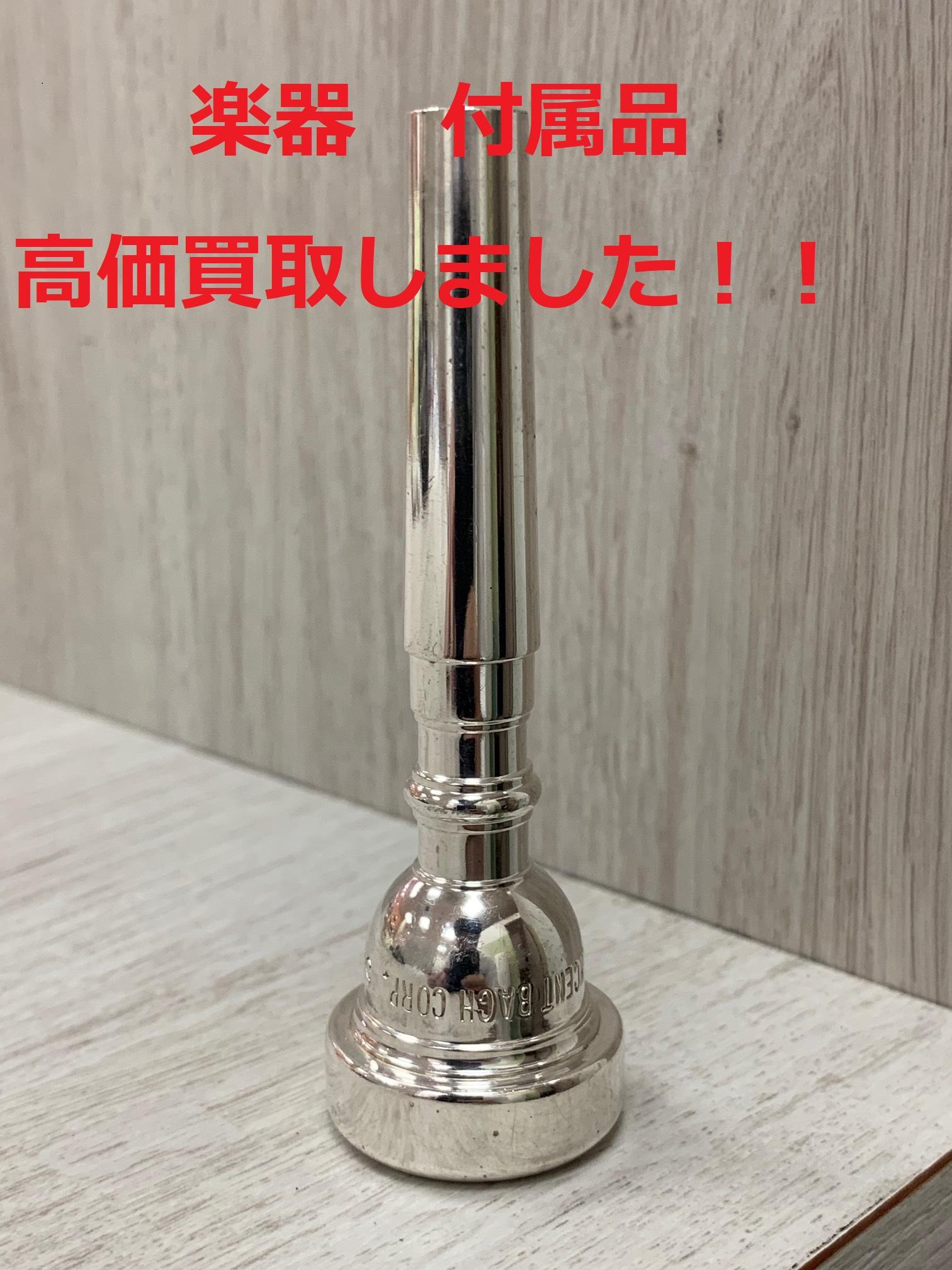 買取わかばイオン藤沢湘南ライフタウン店楽器付属品高価買取させて頂きました!破損した楽器・付属品が無い楽器なども大大大歓迎です!!