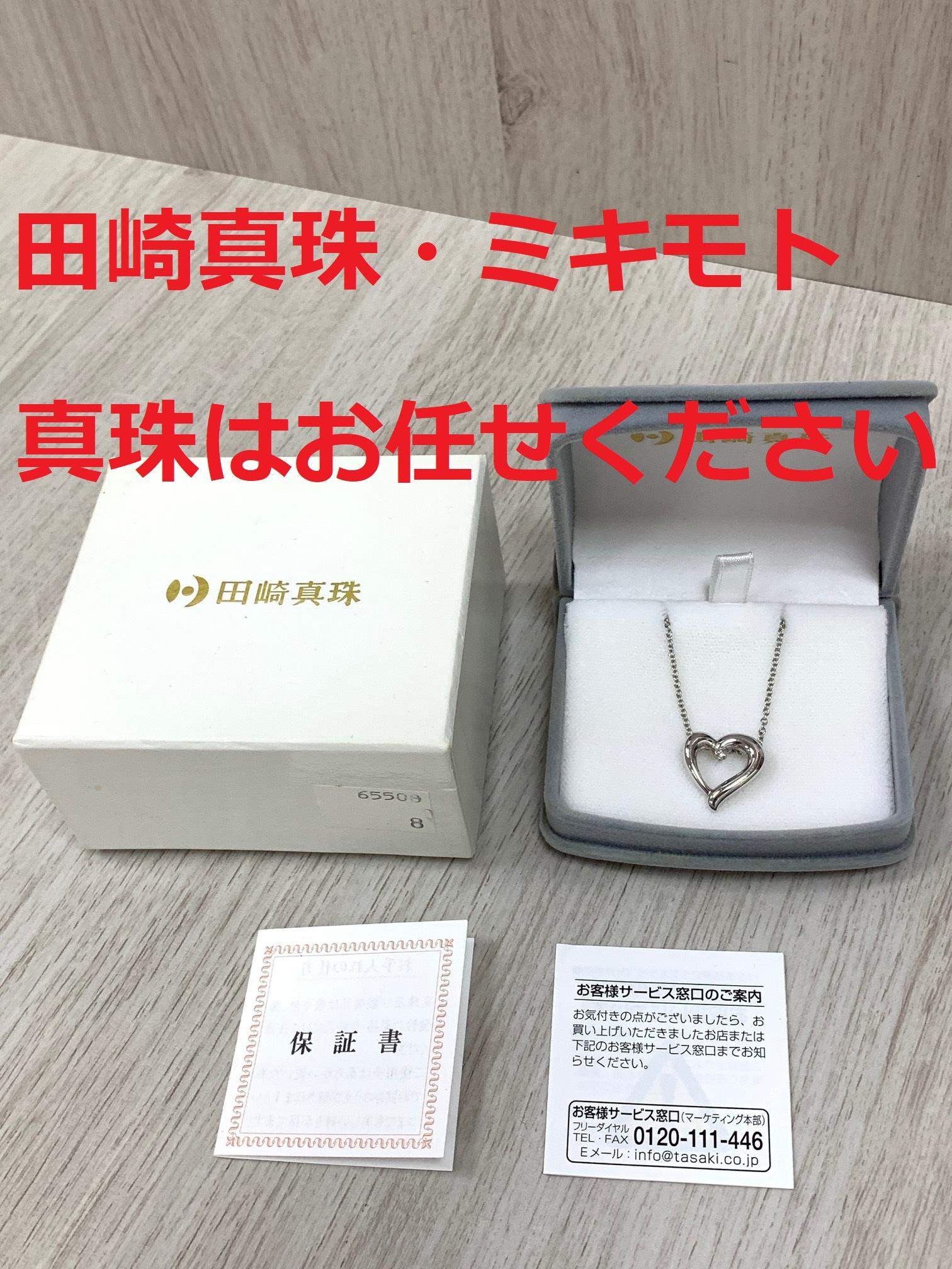 買取わかばイオン藤沢湘南ライフタウン店田崎真珠ネックレス高価買取させて頂きました!金製品・プラチナ製品・銀製・メッキ製品など大大歓迎です!