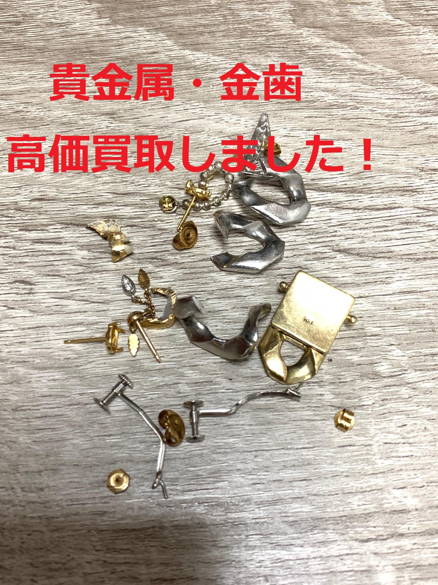 買取わかばイオン藤沢湘南ライフタウン店貴金属・金歯・銀歯高価買取させて頂きました!メッキアクセサリーも大大大大歓迎です!