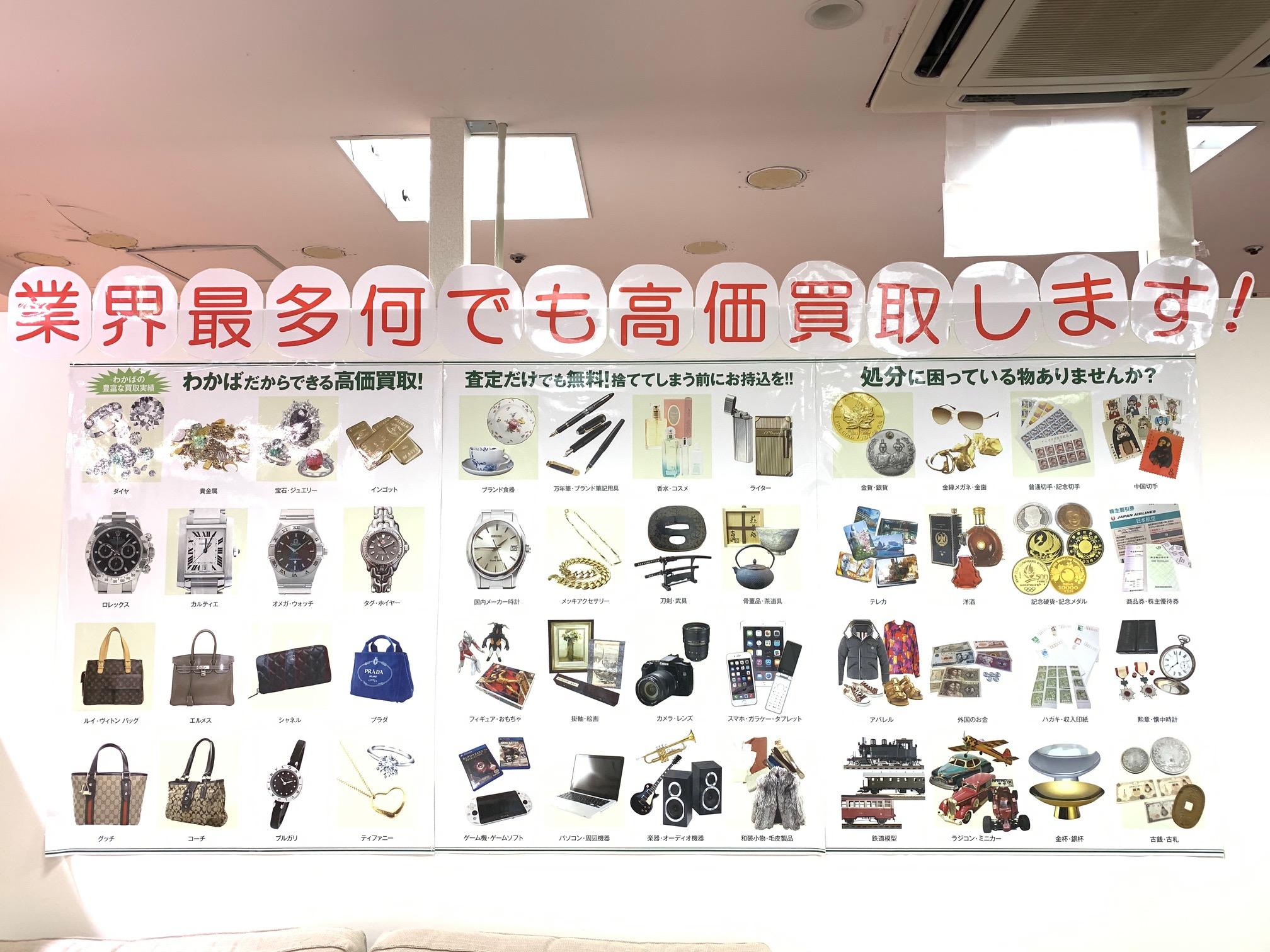 買取わかばイオン藤沢湘南ライフタウン店(旧ジャスコ)店 業界最多何でも高価買取させて頂きます!!
