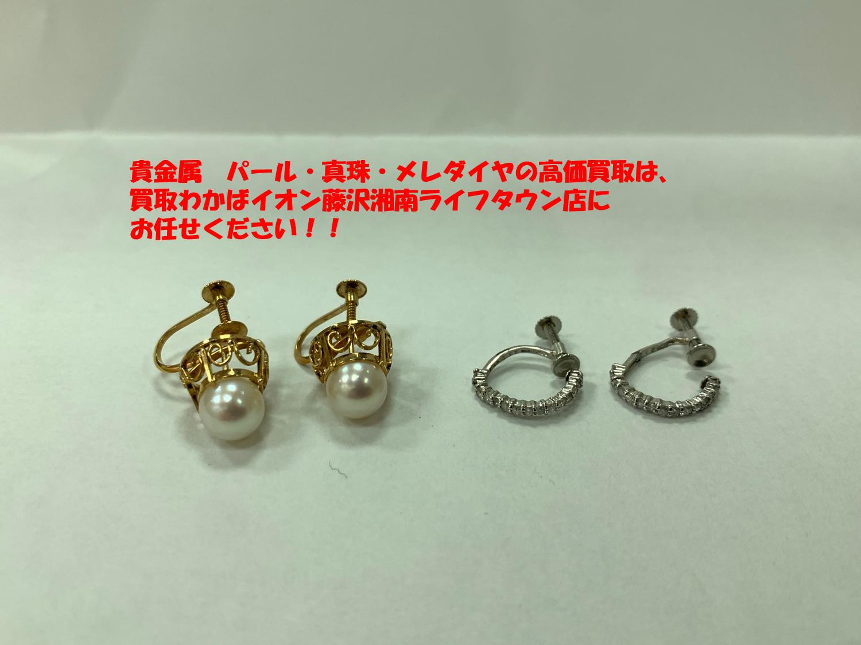 貴金属 K18真珠付きイヤリング