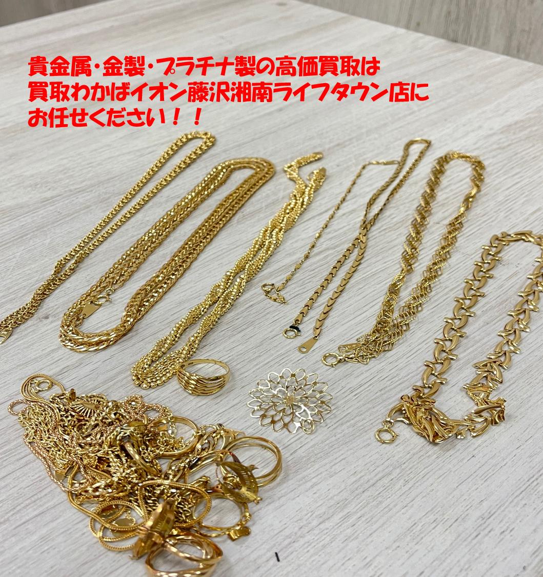貴金属 K18 ネックレス・指輪