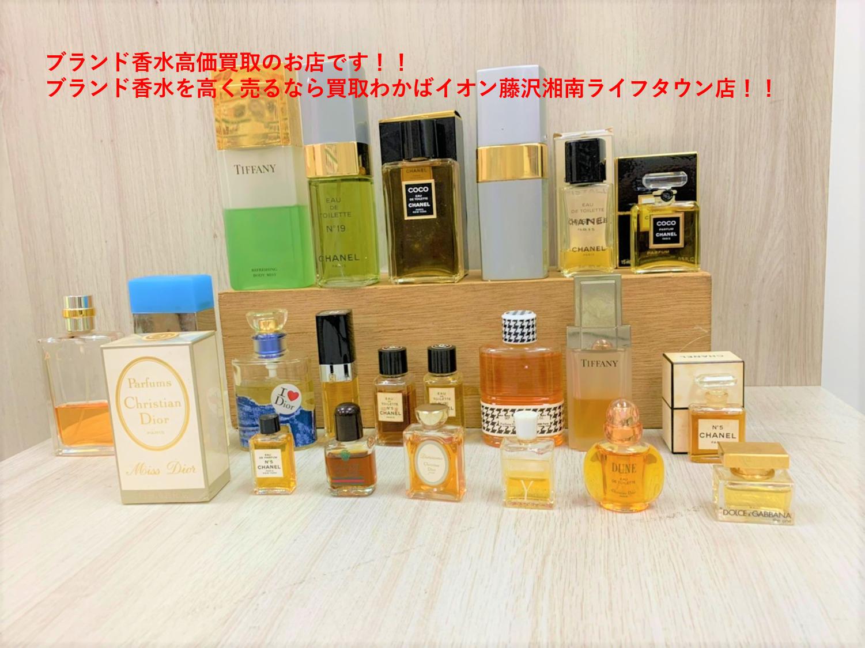 ブランド品 香水