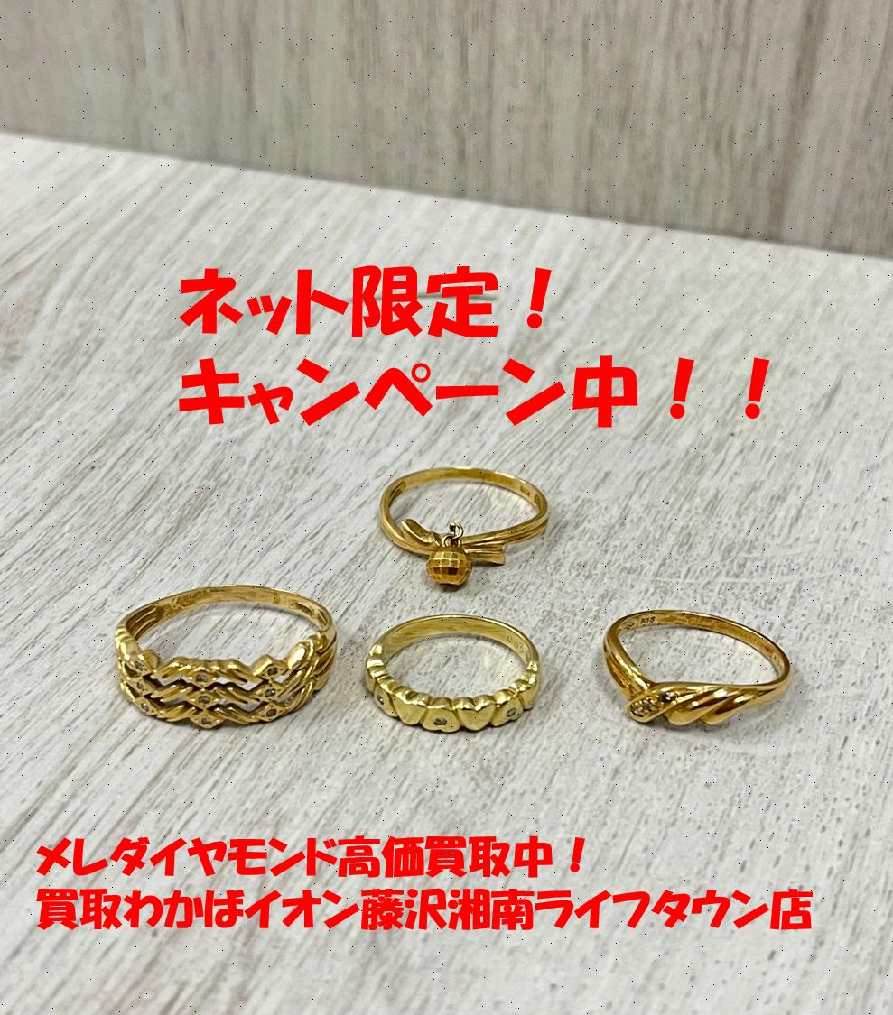 貴金属 K18 メレダイヤモンド付きリング